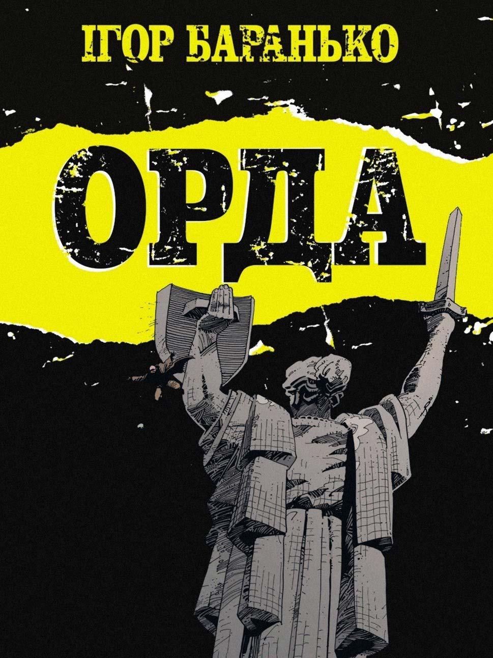 02 orda - <b>GON, «Орда», Скотт Пілігрим і як зрозуміти комікси</b> — огляд коміксів від Бориса Філоненка - Заборона