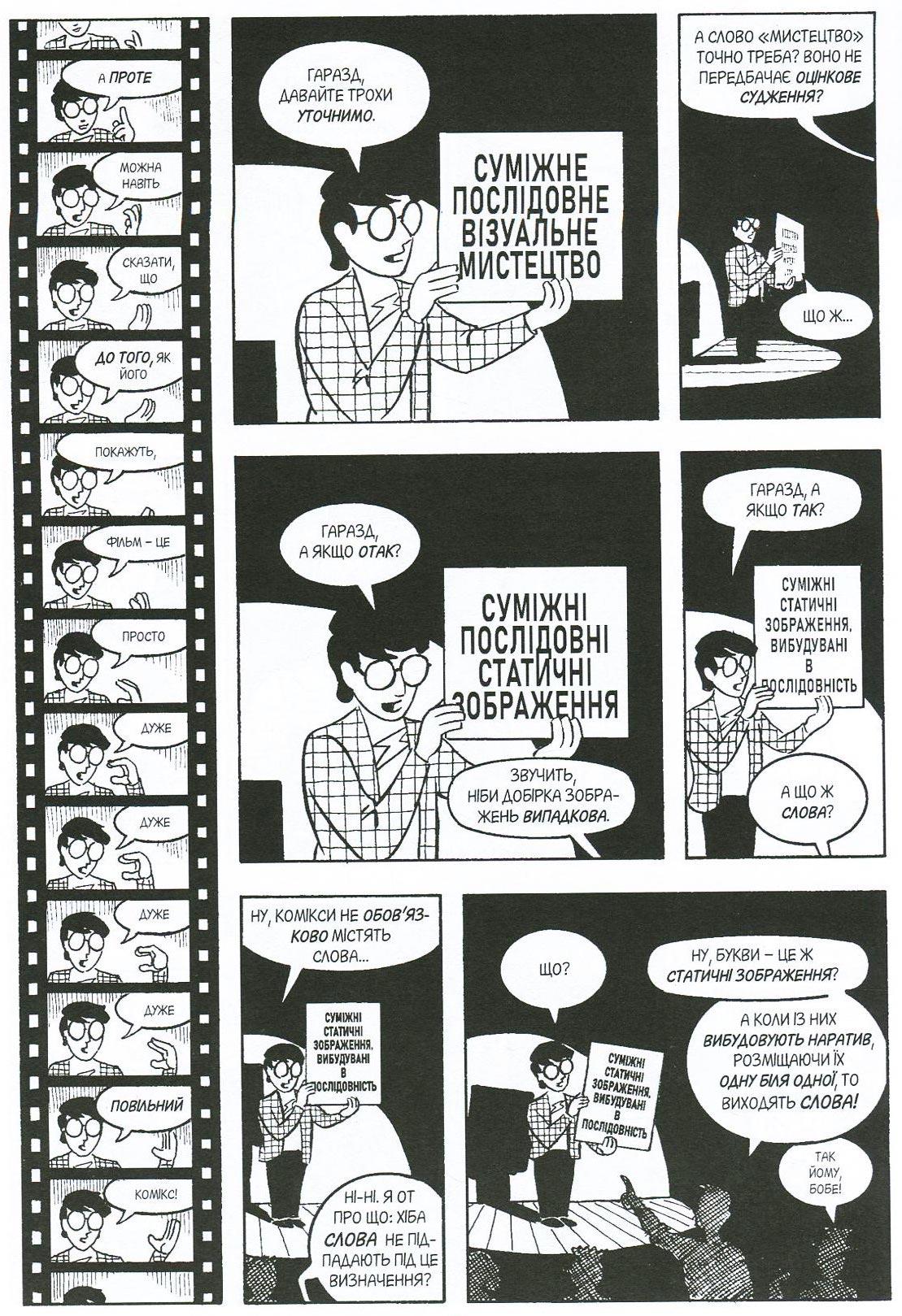 04.3 mc cloud  - <b>GON, «Орда», Скотт Пілігрим і як зрозуміти комікси</b> — огляд коміксів від Бориса Філоненка - Заборона
