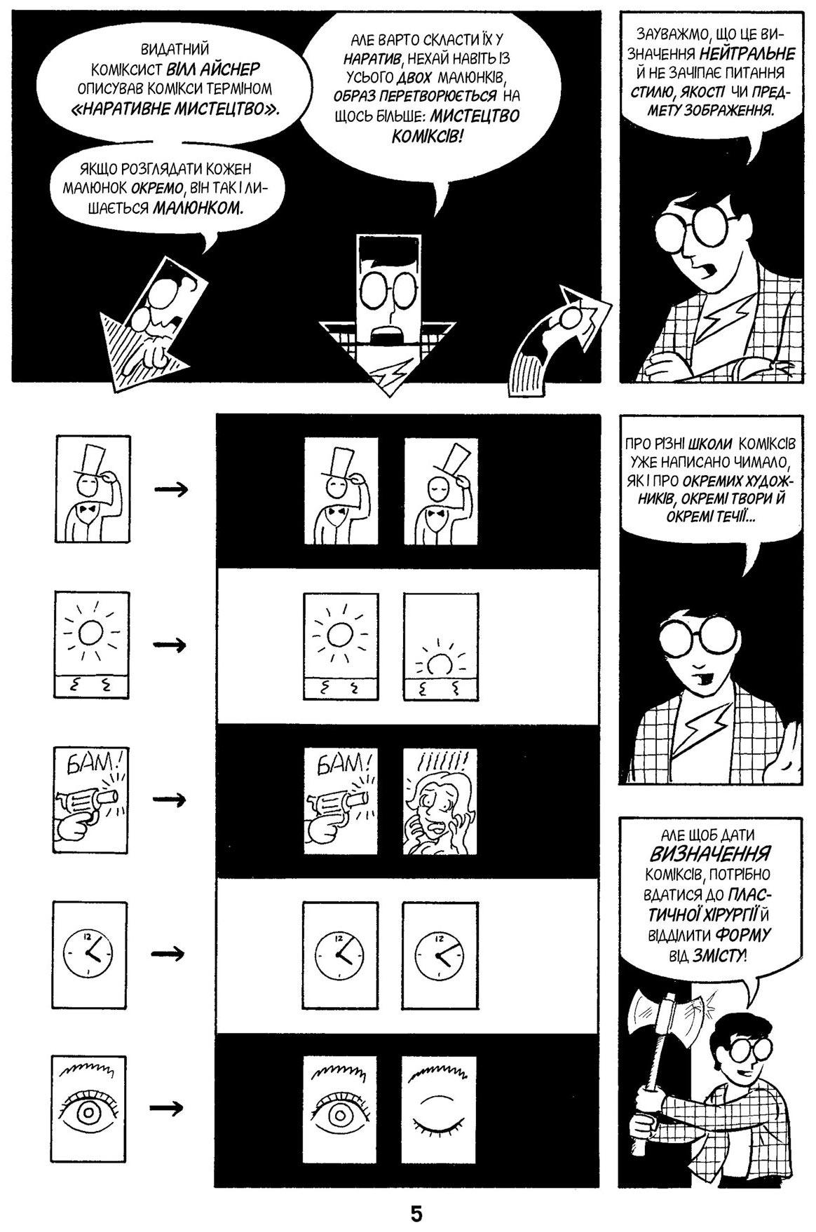 04.4 mc cloud  - <b>GON, «Орда», Скотт Пілігрим і як зрозуміти комікси</b> — огляд коміксів від Бориса Філоненка - Заборона