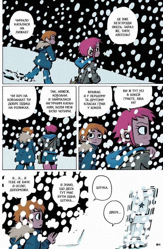5.2 o meili - <b>GON, «Орда», Скотт Пілігрим і як зрозуміти комікси</b> — огляд коміксів від Бориса Філоненка - Заборона