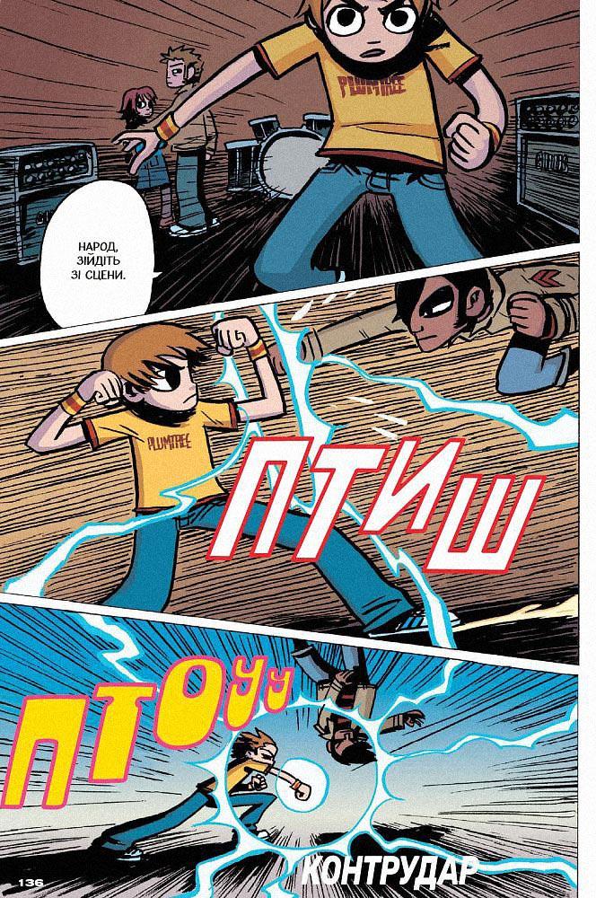 5.3 o meili - <b>GON, «Орда», Скотт Пілігрим і як зрозуміти комікси</b> — огляд коміксів від Бориса Філоненка - Заборона
