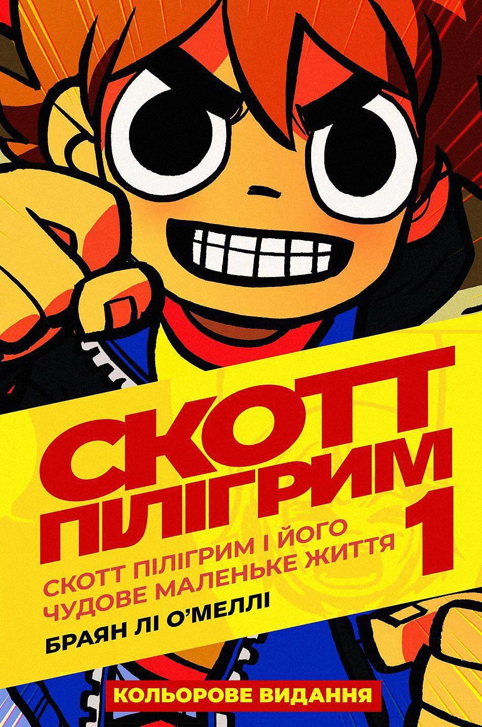 5 o meili - <b>GON, «Орда», Скотт Пілігрим і як зрозуміти комікси</b> — огляд коміксів від Бориса Філоненка - Заборона