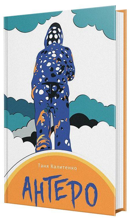 antero - <b>Книги, написанные женщинами, и стереотипы вокруг них.</b> Рекомендации Забороны - Заборона