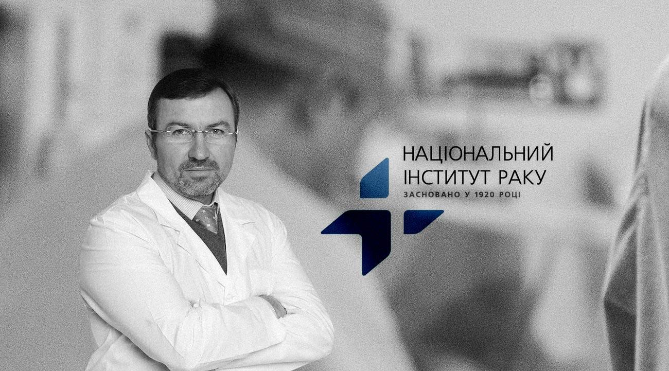 cancer institute 03 - <b>Институт рака возглавил экс-регионал и друг Коломойского.</b> Это учреждение с миллиардными бюджетами, которое постоянно попадает в коррупционные скандалы - Заборона