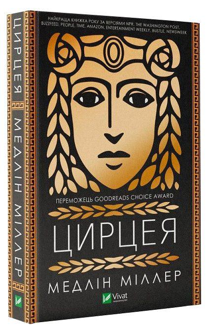 circeia - <b>Книги, написанные женщинами, и стереотипы вокруг них.</b> Рекомендации Забороны - Заборона