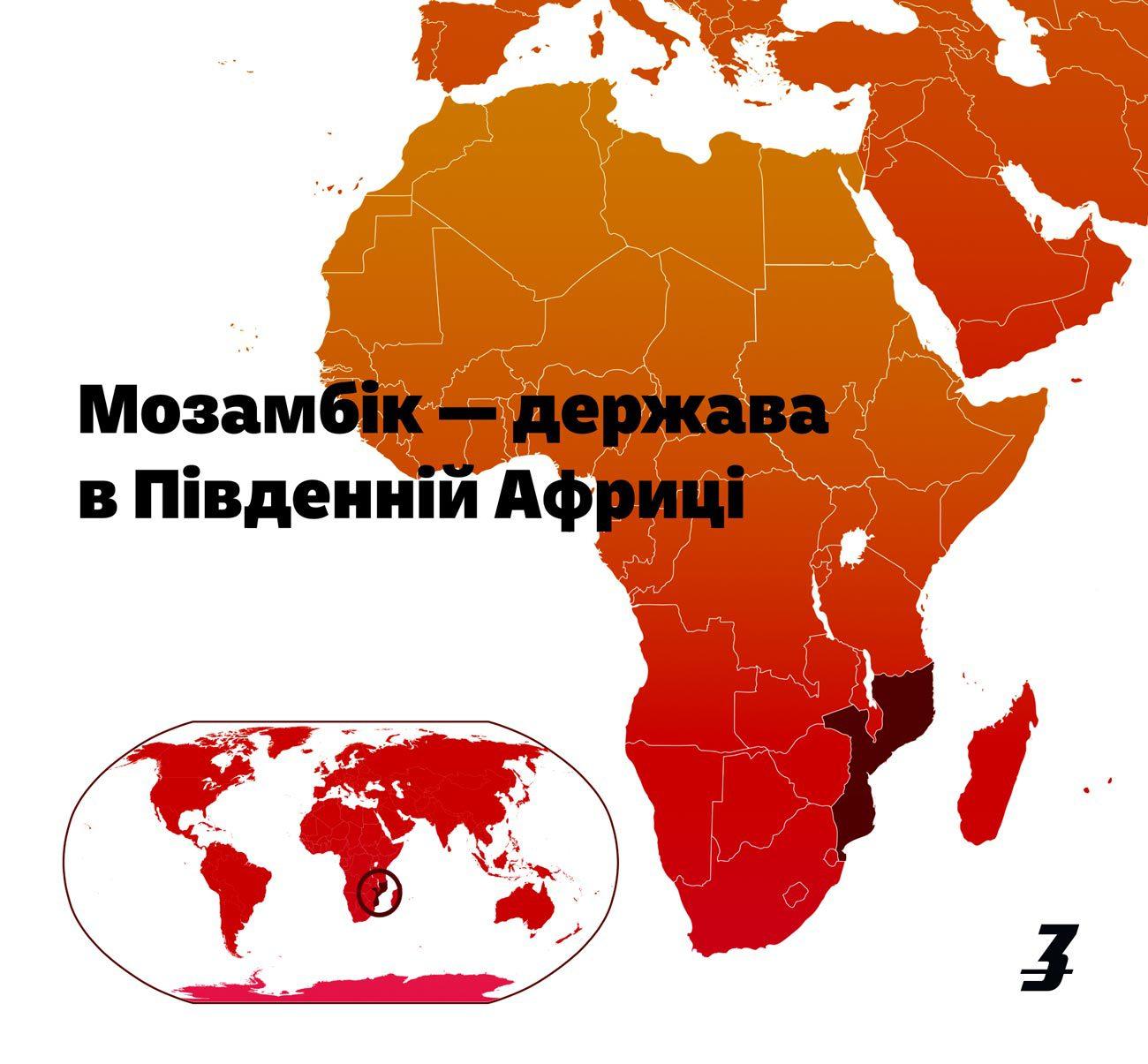 mosambik map 01 ua - <b>У Мозамбіку ісламісти масово обезголовлюють людей.</b> Пояснюємо, що там відбувається - Заборона