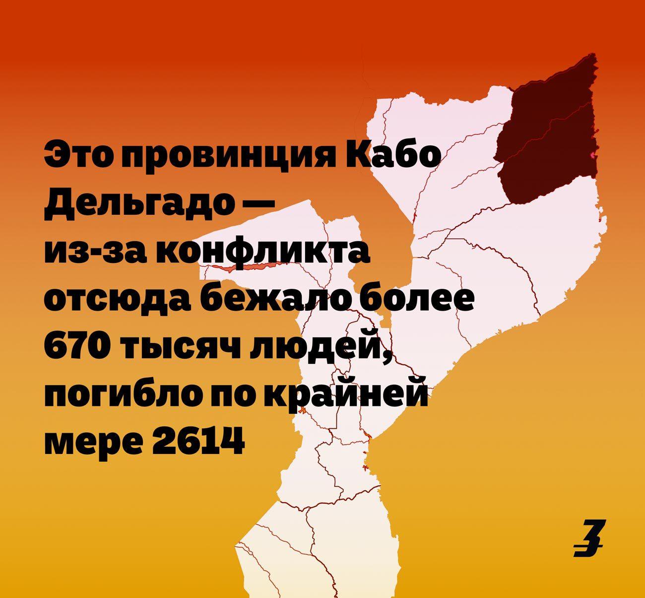 mosambik map 02 ru - <b>В Мозамбике исламисты массово обезглавливают людей.</b> Объясняем, что там происходит - Заборона