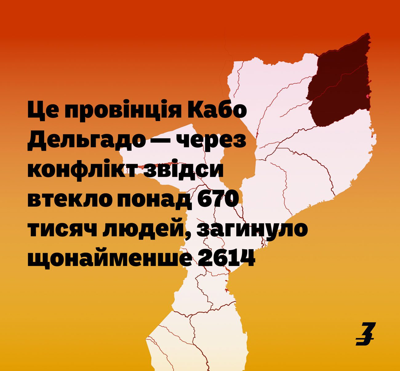 mosambik map 02 ua - <b>У Мозамбіку ісламісти масово обезголовлюють людей.</b> Пояснюємо, що там відбувається - Заборона