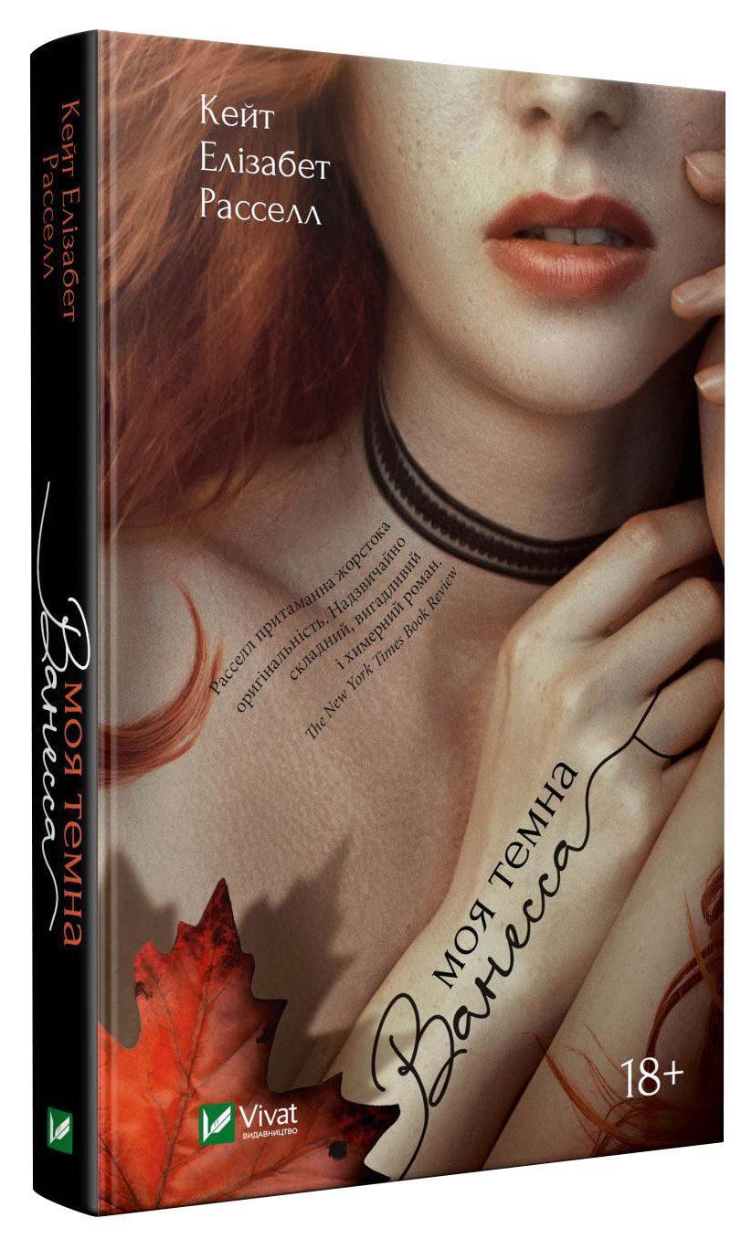 my dark vanessa - <b>Книги, написанные женщинами, и стереотипы вокруг них.</b> Рекомендации Забороны - Заборона