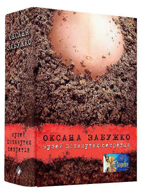 oksana zabuzko - <b>Книги, написанные женщинами, и стереотипы вокруг них.</b> Рекомендации Забороны - Заборона