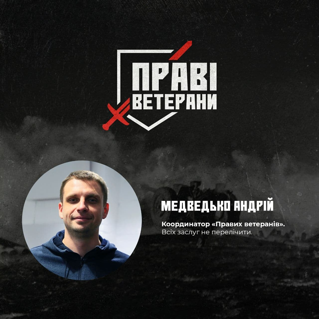 pravi veterany 02 - <b>Far Right Radicals In the Ministry of Veterans Public Council:</b> Who They Are And What They've Done - Заборона