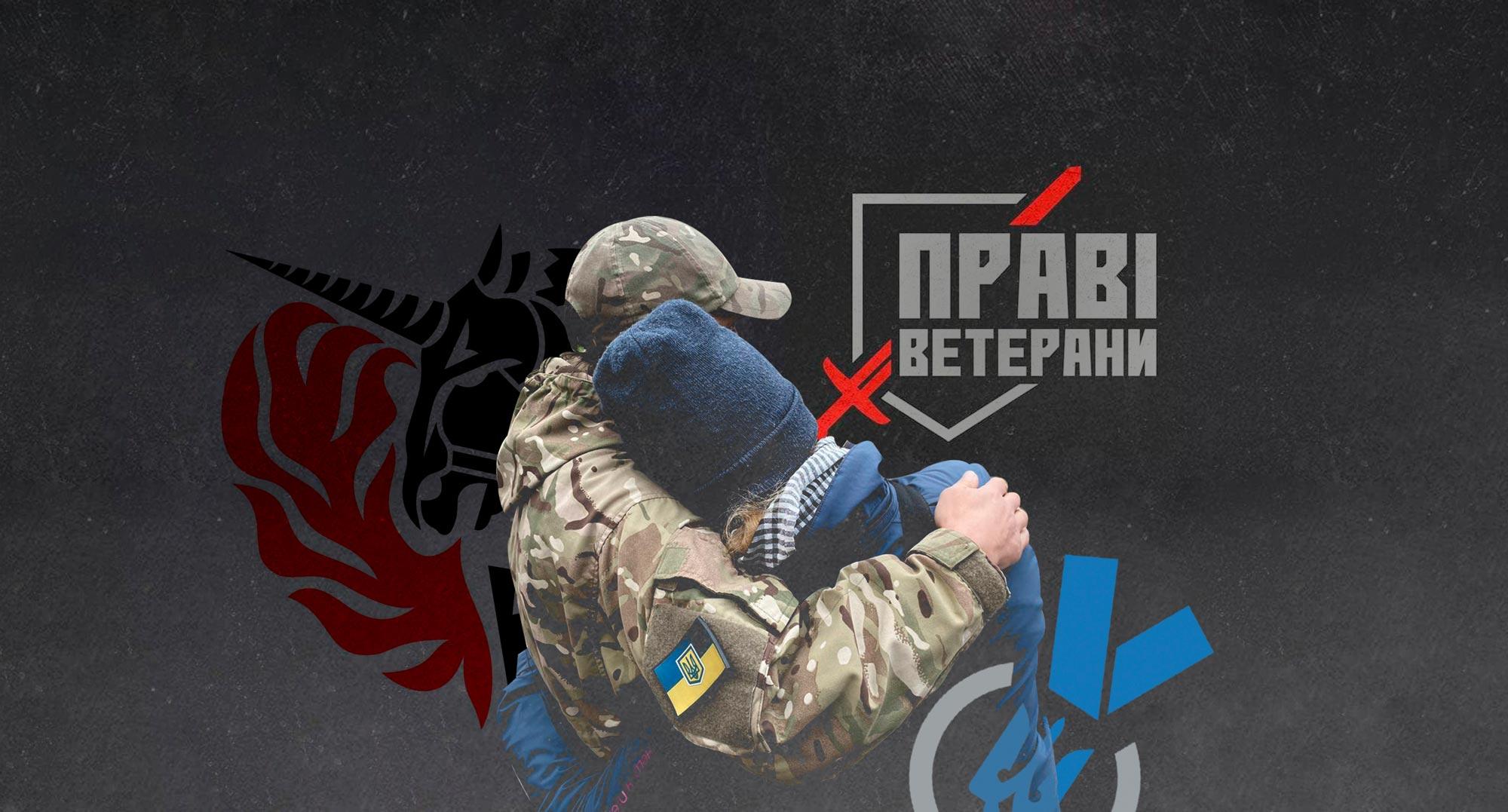 Праворадикалы попали в Общественный совет при Министерстве ветеранов Украины. Заборона рассказывает, кто именно, и почему это проблема
