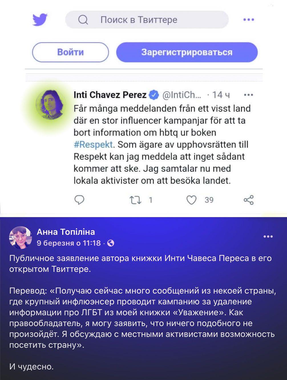 respect book post fb - <b>В Україні хочуть видати книжку про статеві стосунки для хлопчиків, але без розділу про одностатевий секс</b> - Заборона