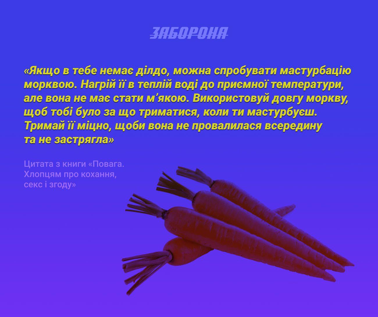 respect book quote 02  - <b>В Україні хочуть видати книжку про статеві стосунки для хлопчиків, але без розділу про одностатевий секс</b> - Заборона