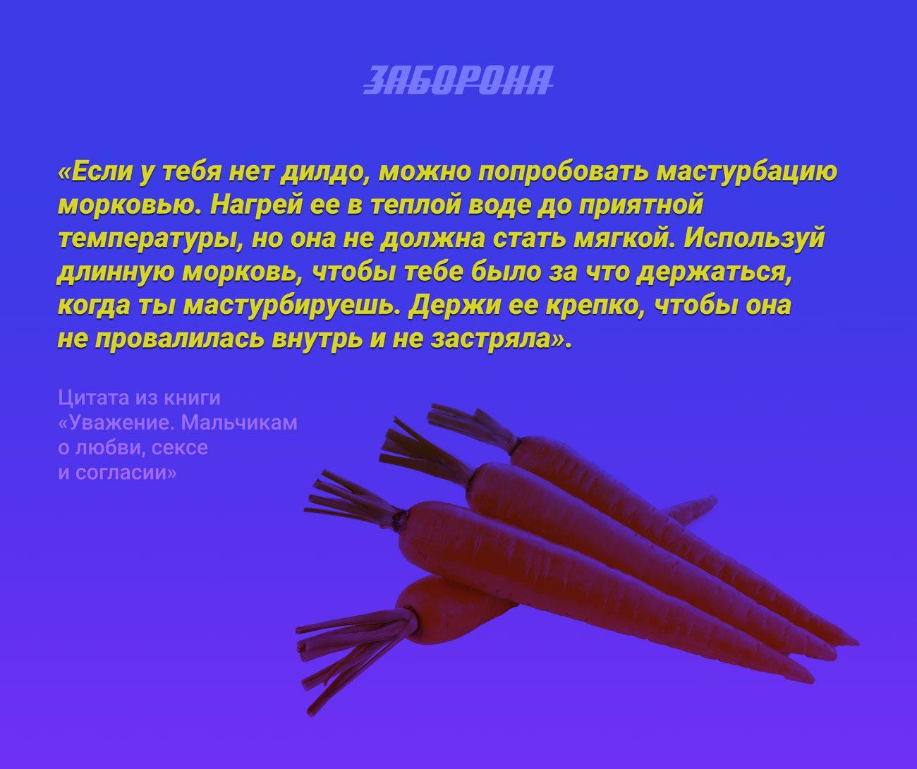 respect book quote 04 - <b>В Украине хотят издать книгу о половых отношениях для мальчиков, но без раздела об однополом сексе</b> - Заборона