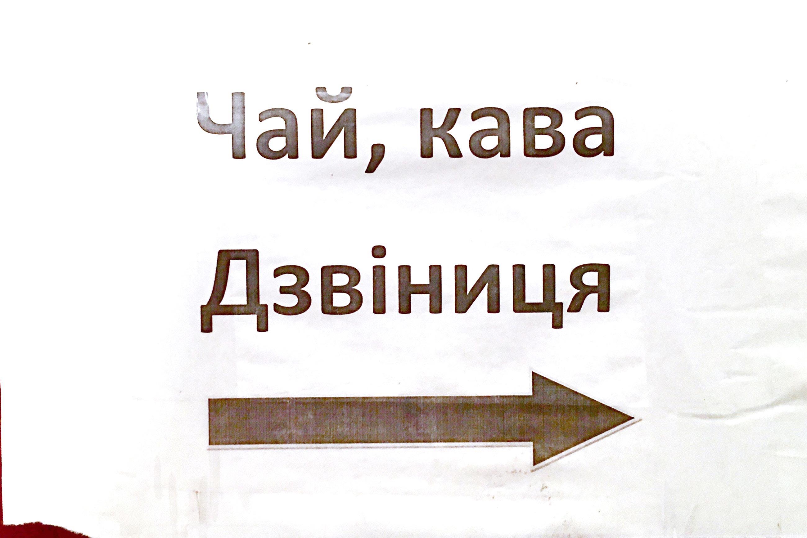 subach poliakov zarvanytsya 42 - <b>Чай, кофе, колокольня.</b> Елена Субач и Вячеслав Поляков — в «Уровне цензуры» - Заборона