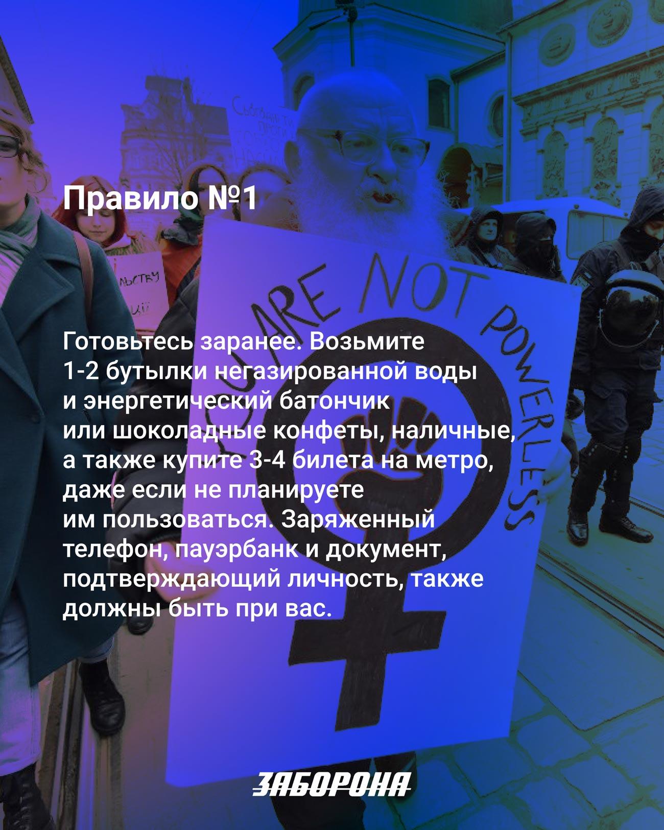 women march cards rule 1 ru - <b>Как сходить на марш и вернуться невредимой.</b> Краткая инструкция по безопасности - Заборона