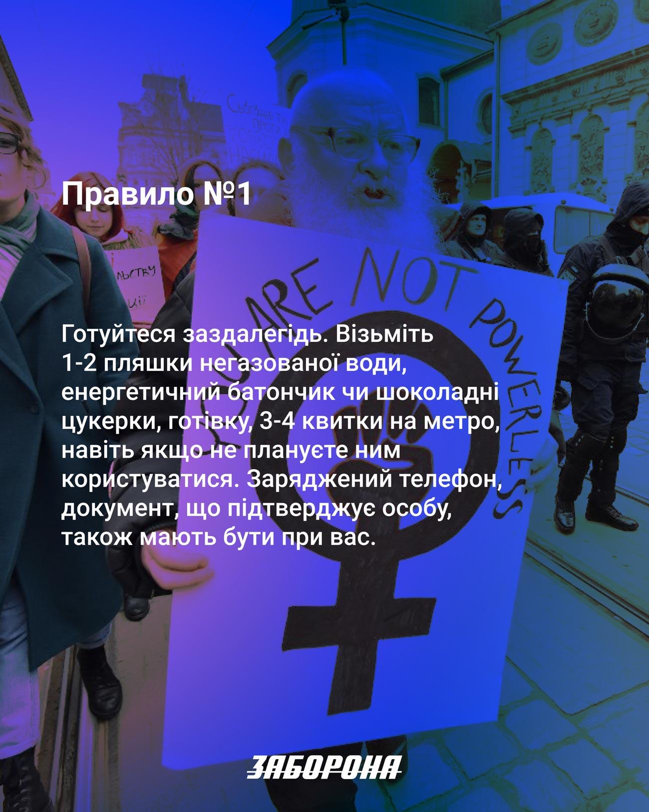 women march cards rule 1 ua - <b>Як сходити на марш і вернутися неушкодженою.</b> Коротка інструкція з безпеки - Заборона