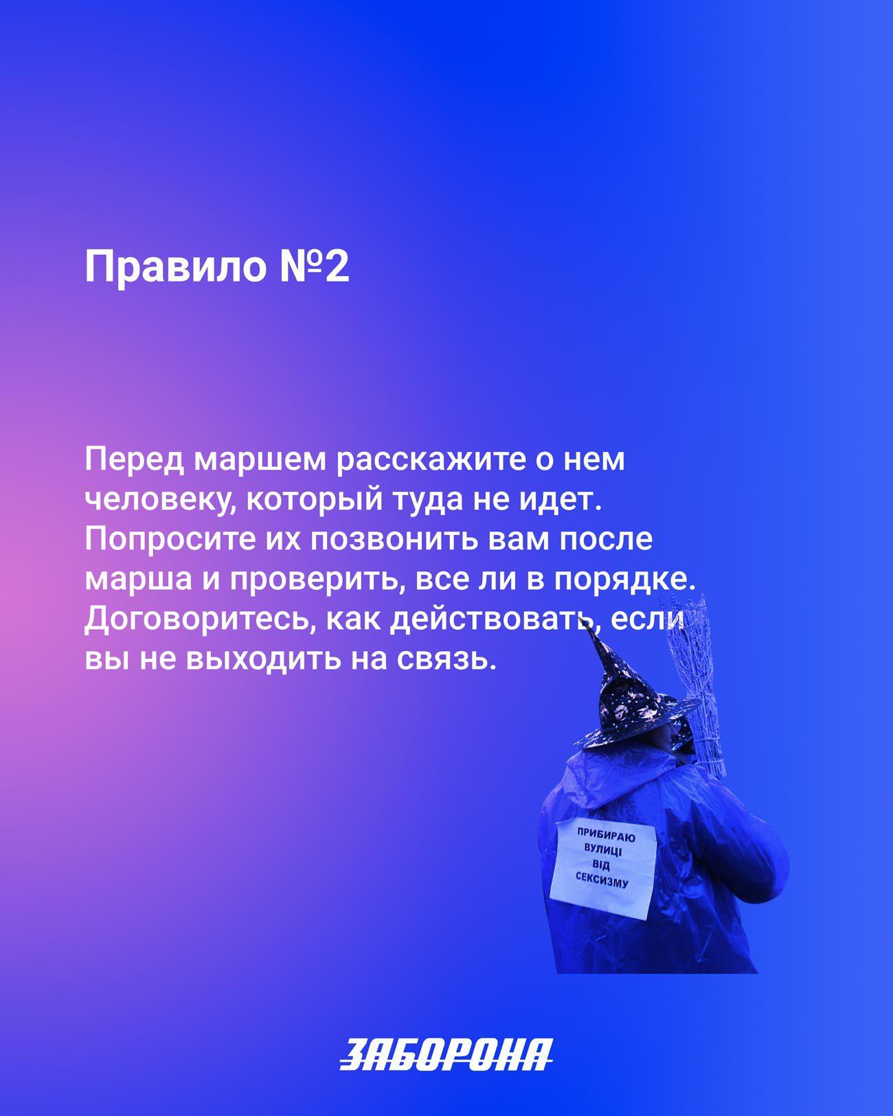 women march cards rule 2 ru - <b>Как сходить на марш и вернуться невредимой.</b> Краткая инструкция по безопасности - Заборона