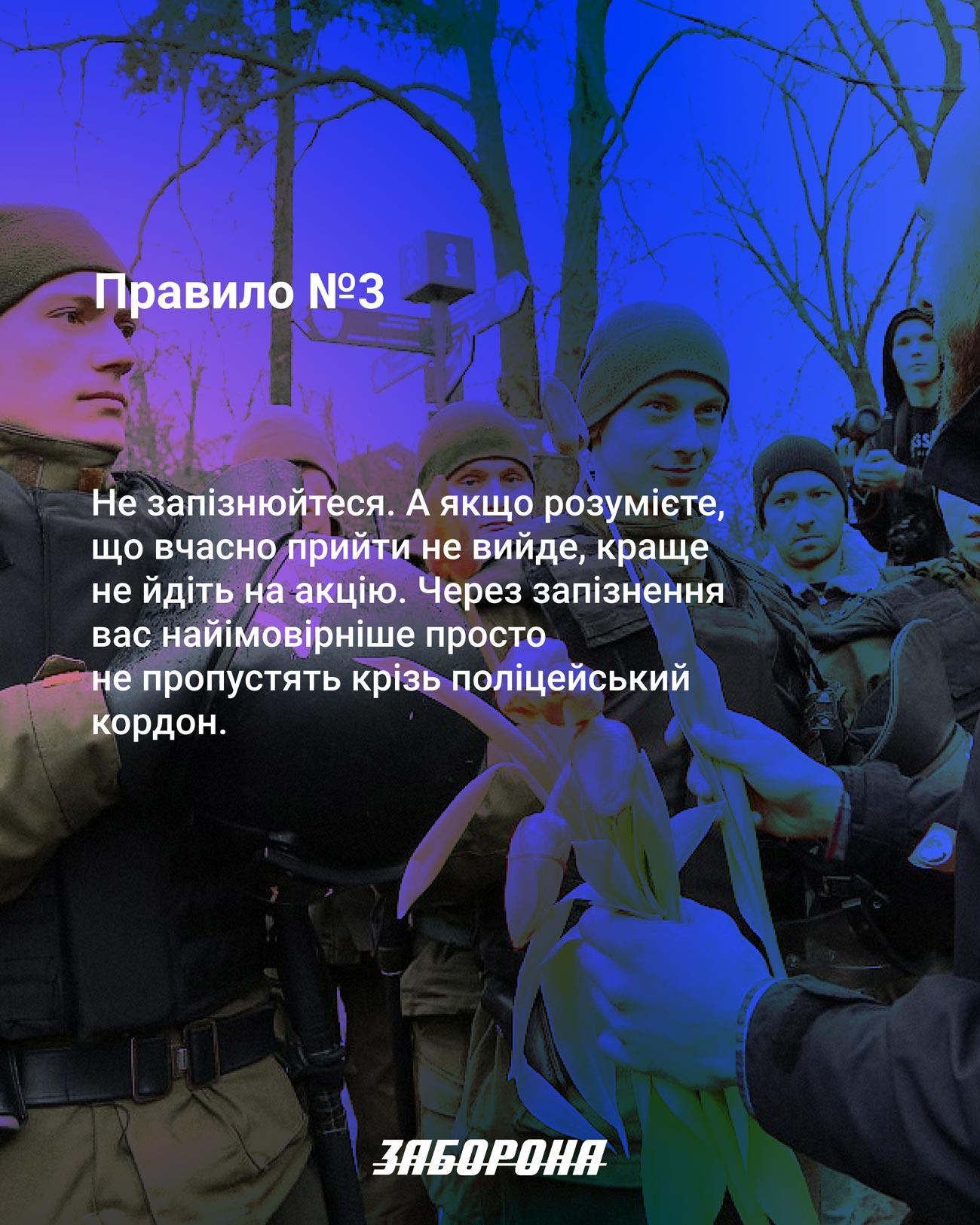 women march cards rule 3 ua - <b>Як сходити на марш і вернутися неушкодженою.</b> Коротка інструкція з безпеки - Заборона