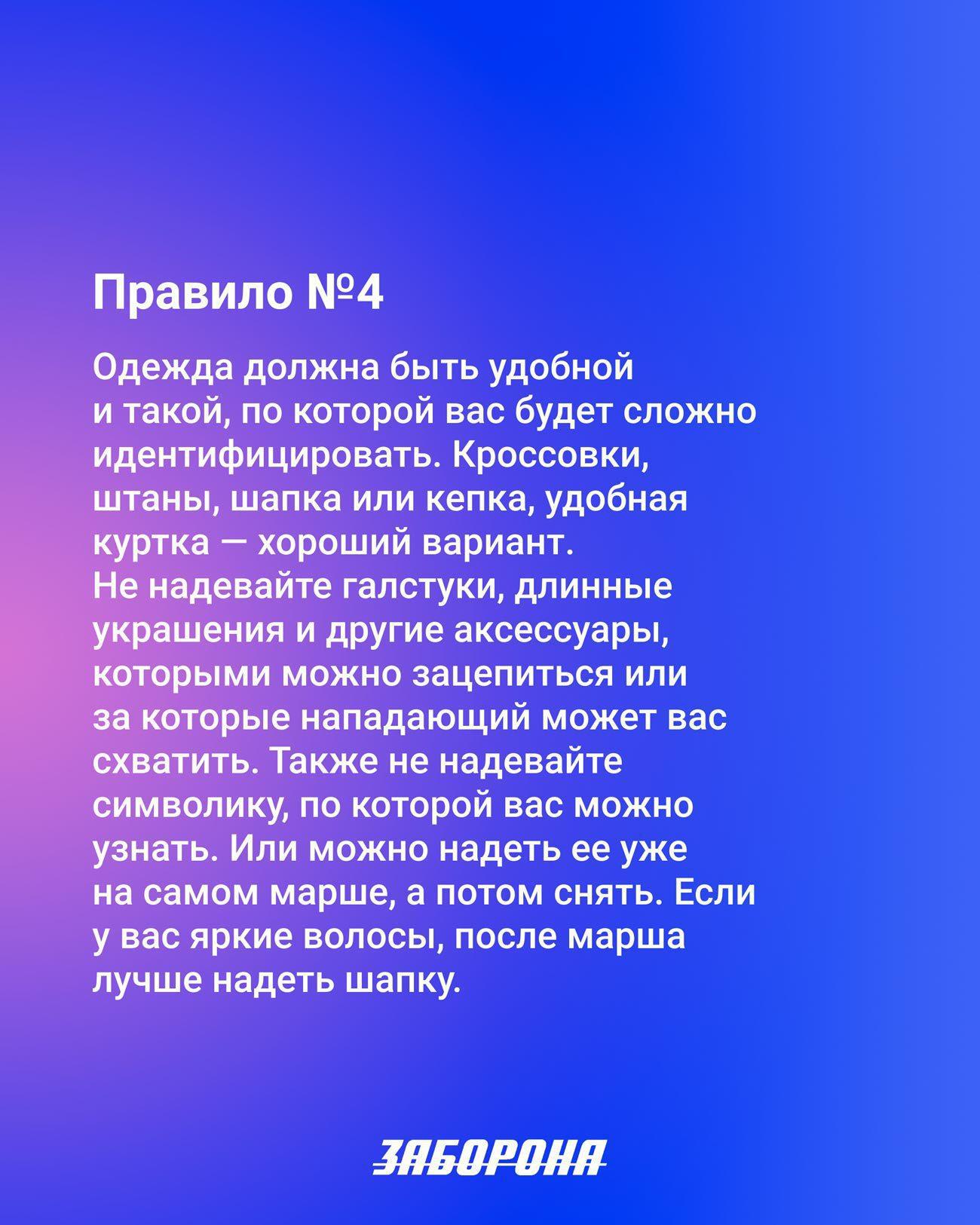 women march cards rule 4 ru - <b>Как сходить на марш и вернуться невредимой.</b> Краткая инструкция по безопасности - Заборона