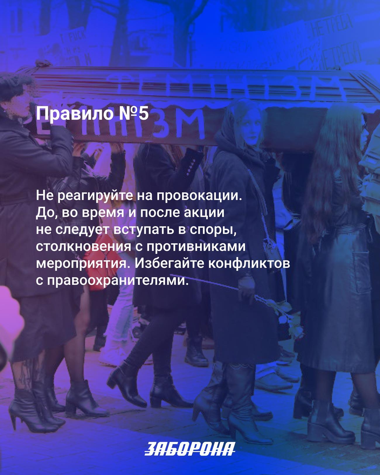 women march cards rule 5 ru - <b>Как сходить на марш и вернуться невредимой.</b> Краткая инструкция по безопасности - Заборона