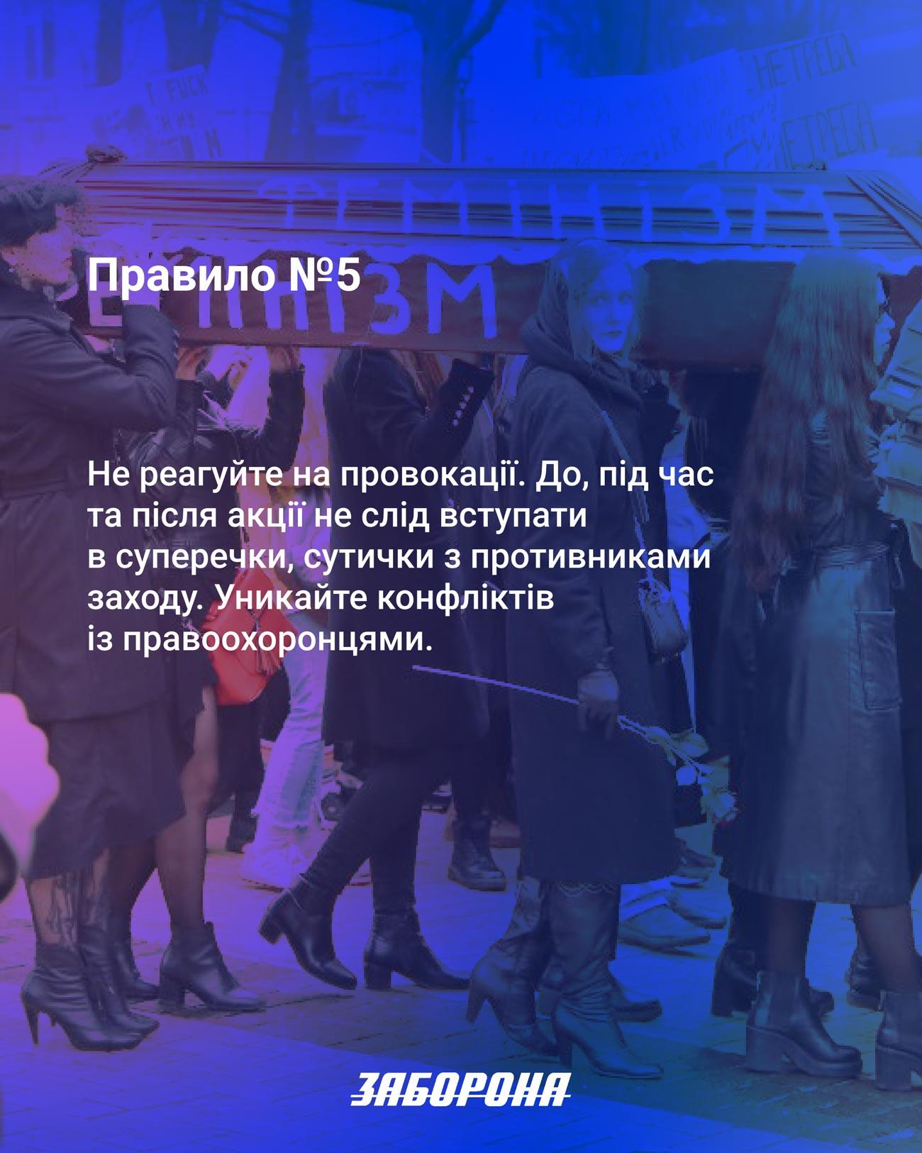 women march cards rule 5 ua - <b>Як сходити на марш і вернутися неушкодженою.</b> Коротка інструкція з безпеки - Заборона
