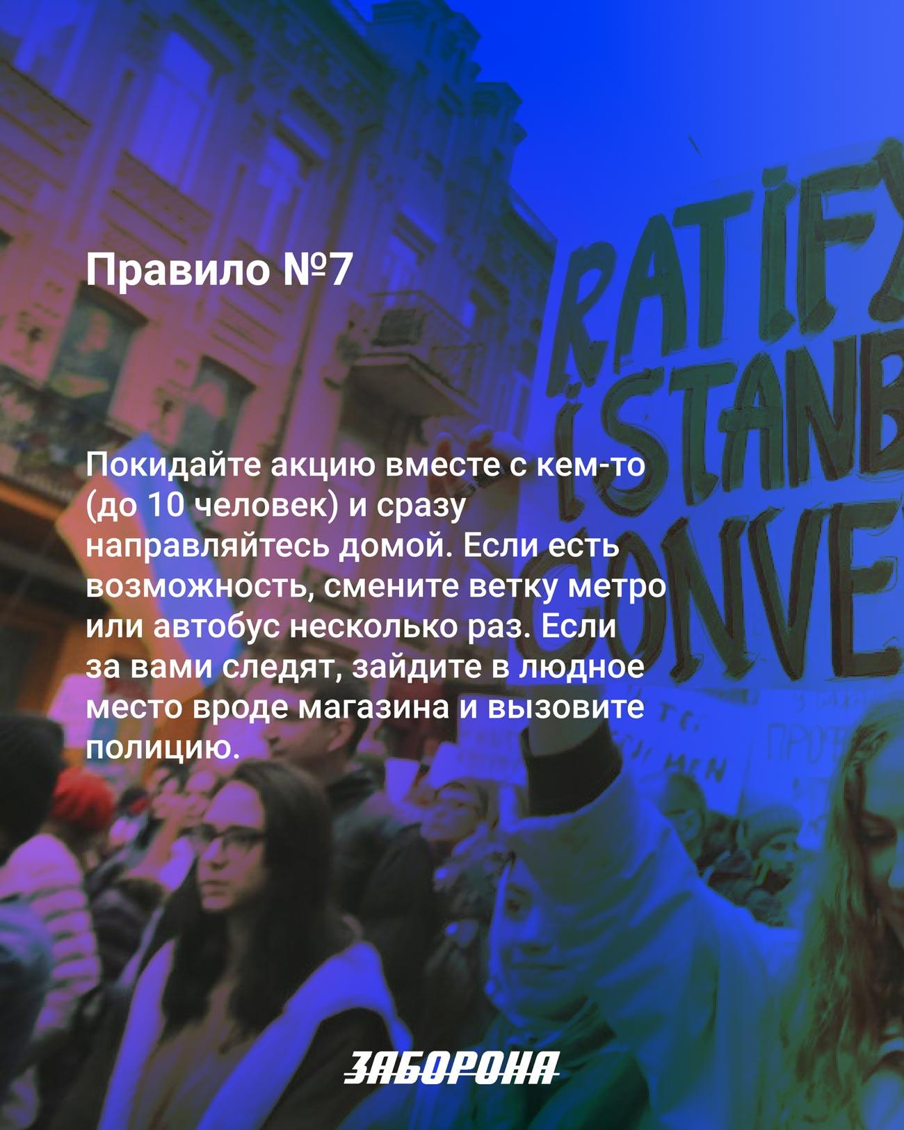 women march cards rule 7 ru - <b>Как сходить на марш и вернуться невредимой.</b> Краткая инструкция по безопасности - Заборона