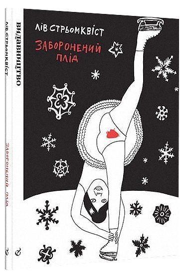 zaboronenyi plid - <b>Книги, написанные женщинами, и стереотипы вокруг них.</b> Рекомендации Забороны - Заборона