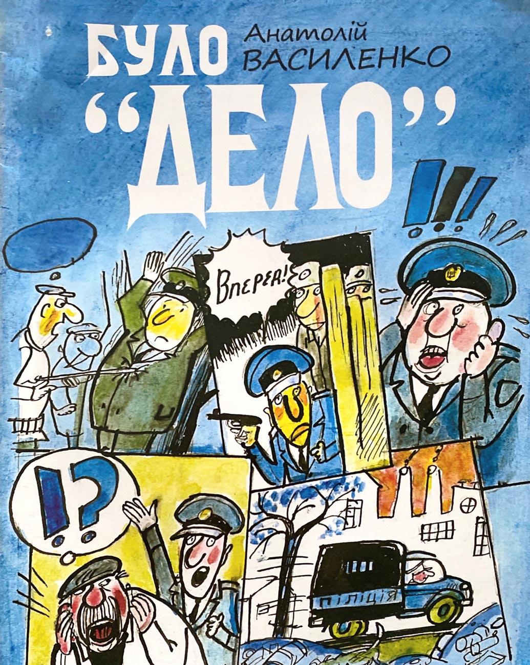 bulo delo cover - <b>«Колония муравьев», Джо Сакко и шутки создательницы «Коня БоДжека»</b> – обзор комиксов от Катерины Сергацковой - Заборона
