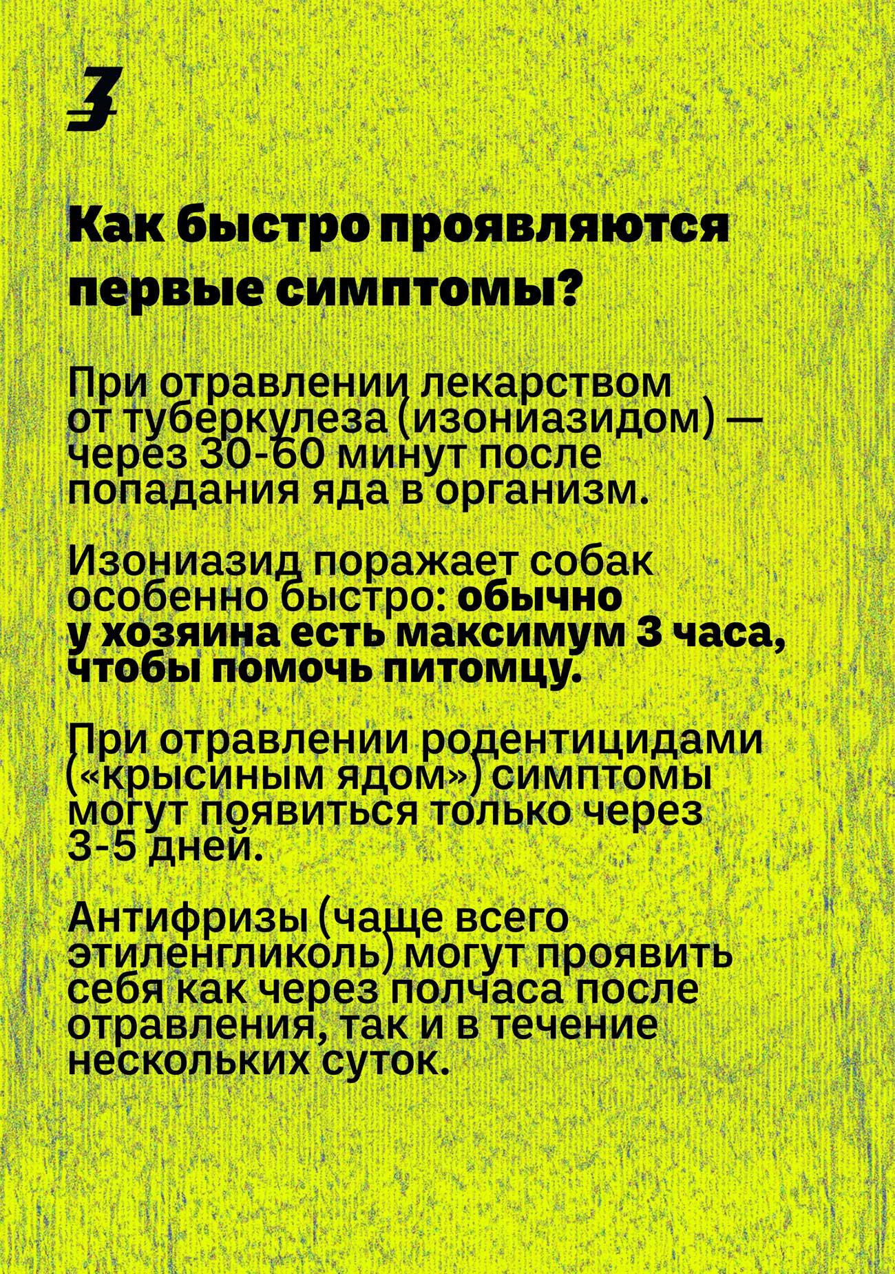 dog hunter ru 02 - <b>Кажется, мою собаку отравили.</b> Что делать? - Заборона
