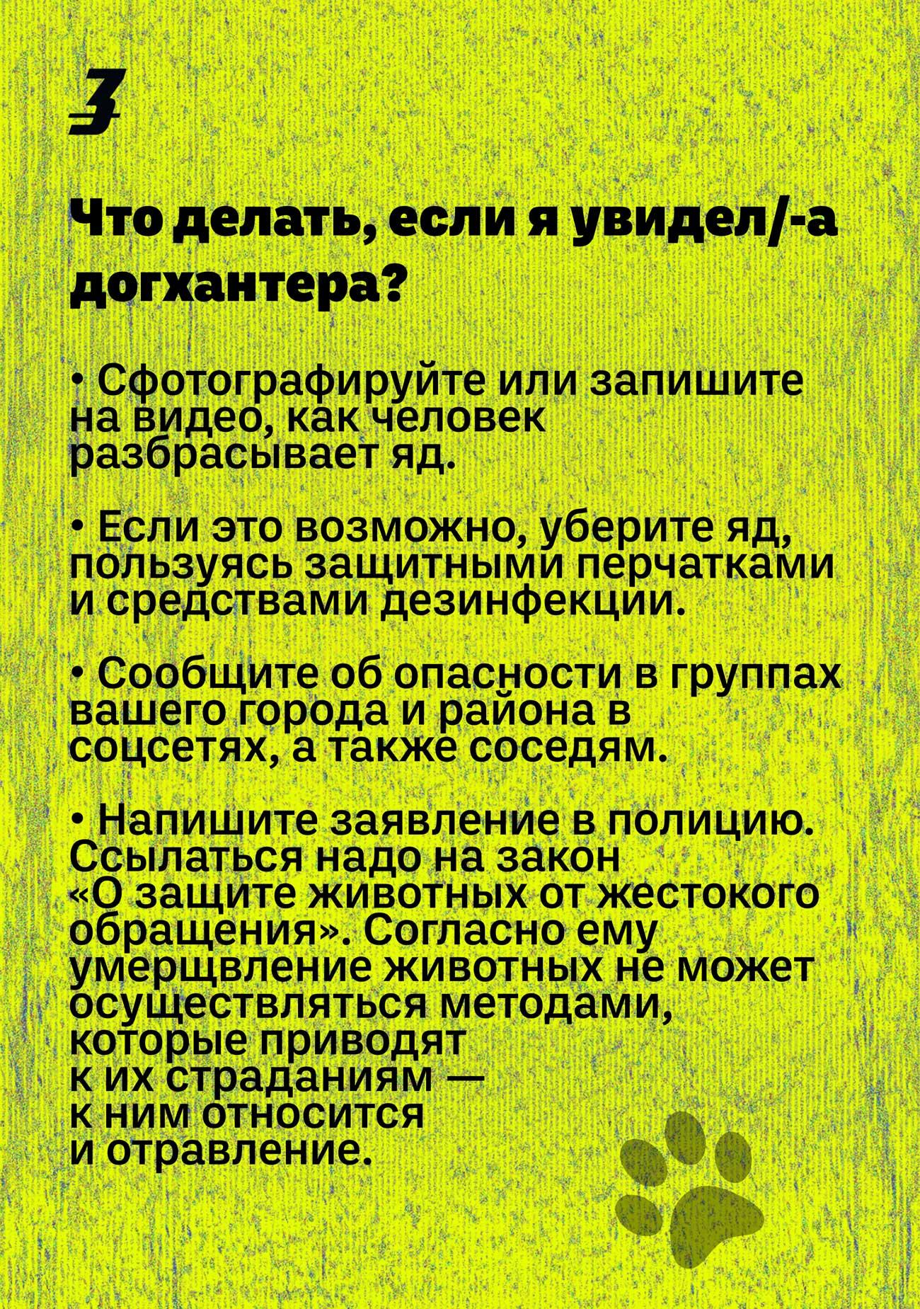 dog hunter ru 06 - <b>Кажется, мою собаку отравили.</b> Что делать? - Заборона