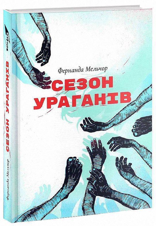 fernanda melchor 1 - <b>Книги о религии, вере и различии между ними.</b> Рекомендации Забороны - Заборона