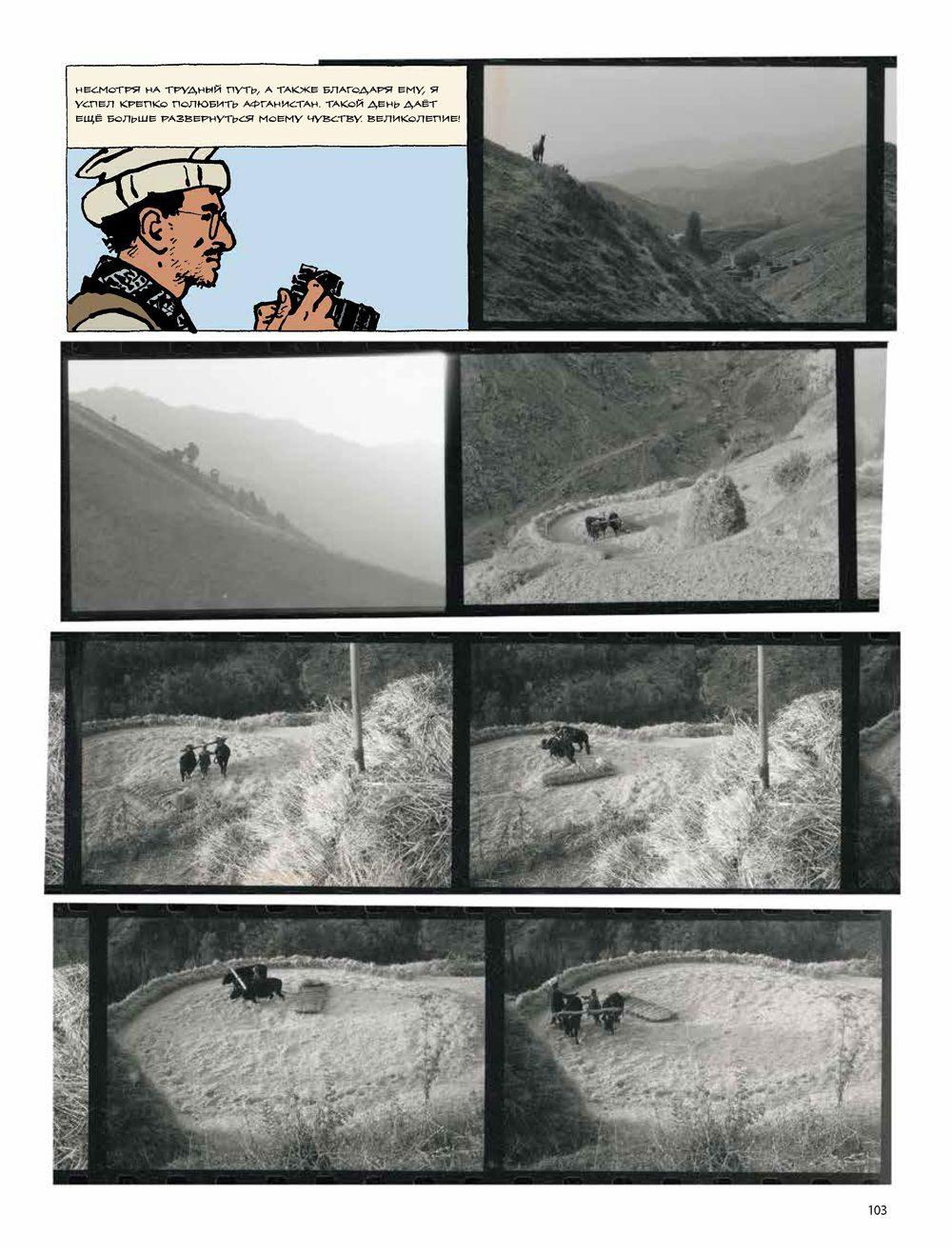 fotograf 10517504 1 - <b>«Колония муравьев», Джо Сакко и шутки создательницы «Коня БоДжека»</b> – обзор комиксов от Катерины Сергацковой - Заборона