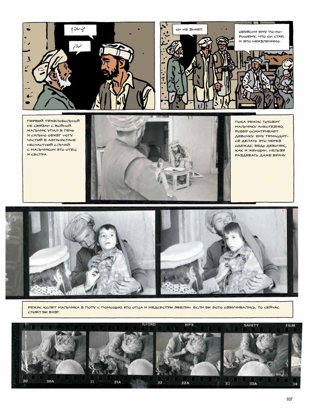 fotograf 10517504 5 - <b>«Колония муравьев», Джо Сакко и шутки создательницы «Коня БоДжека»</b> – обзор комиксов от Катерины Сергацковой - Заборона