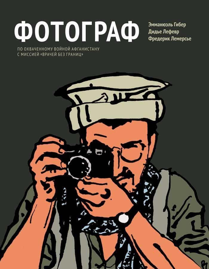 fotograf comics cover - <b>«Колония муравьев», Джо Сакко и шутки создательницы «Коня БоДжека»</b> – обзор комиксов от Катерины Сергацковой - Заборона