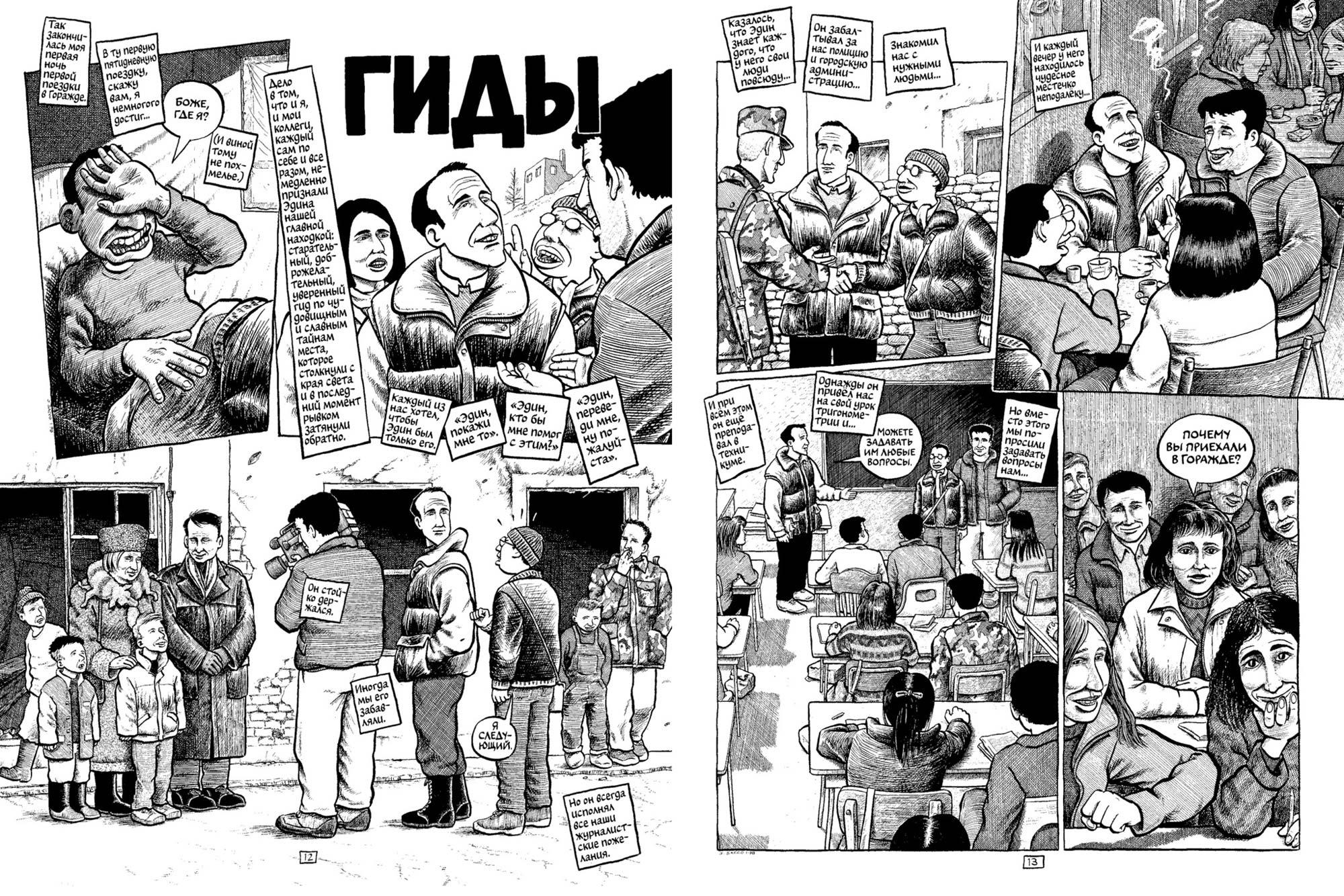 gidy  - <b>«Колония муравьев», Джо Сакко и шутки создательницы «Коня БоДжека»</b> – обзор комиксов от Катерины Сергацковой - Заборона