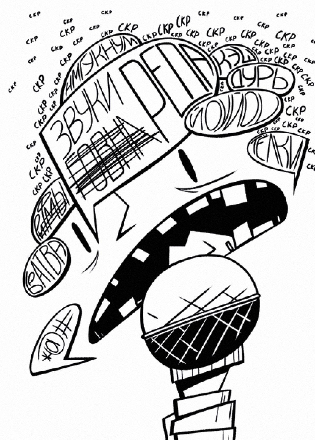 gon18 2 - <b>«Колония муравьев», Джо Сакко и шутки создательницы «Коня БоДжека»</b> – обзор комиксов от Катерины Сергацковой - Заборона