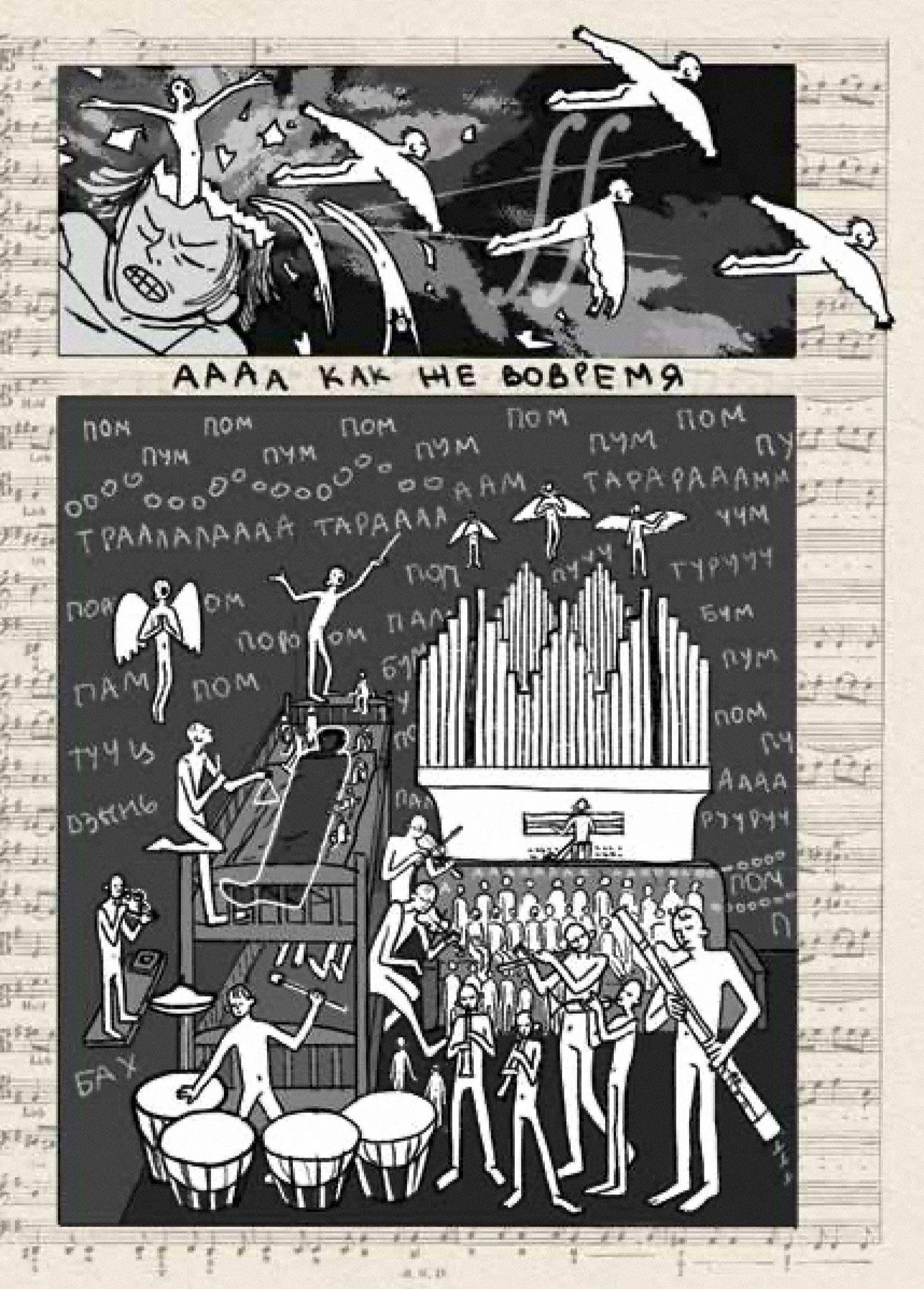 gon18 3 - <b>«Колония муравьев», Джо Сакко и шутки создательницы «Коня БоДжека»</b> – обзор комиксов от Катерины Сергацковой - Заборона