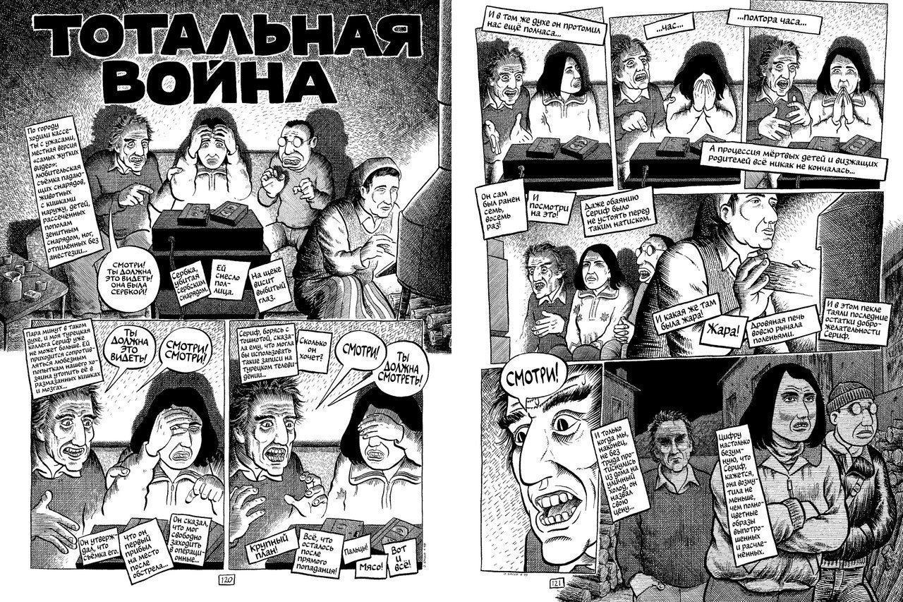 gora zde 02 - <b>«Колония муравьев», Джо Сакко и шутки создательницы «Коня БоДжека»</b> – обзор комиксов от Катерины Сергацковой - Заборона