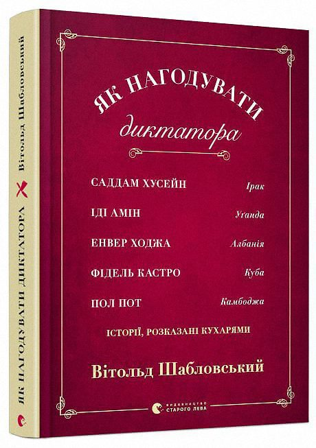jak hagoduaty dyktatora 1 - <b>Книги о религии, вере и различии между ними.</b> Рекомендации Забороны - Заборона