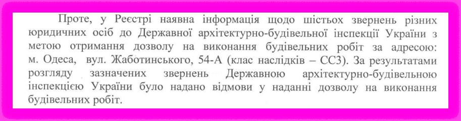 odesa property image2 - <b>75 метров беззакония.</b> В Одессе строят жилой комплекс, который угрожает полетам и госбезопасности - Заборона