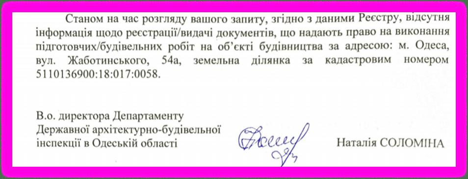 odesa property image3 - <b>75 метров беззакония.</b> В Одессе строят жилой комплекс, который угрожает полетам и госбезопасности - Заборона
