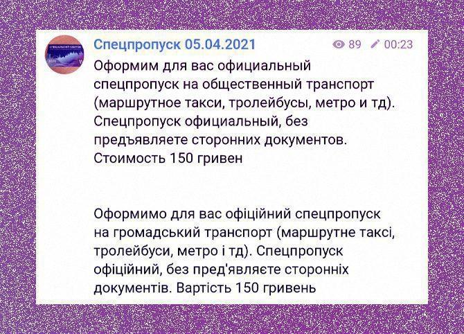 spec propusk 02 - <b>В интернете продают спецпропуска на общественный транспорт Киева.</b> Объясняем, почему лучше их не покупать - Заборона
