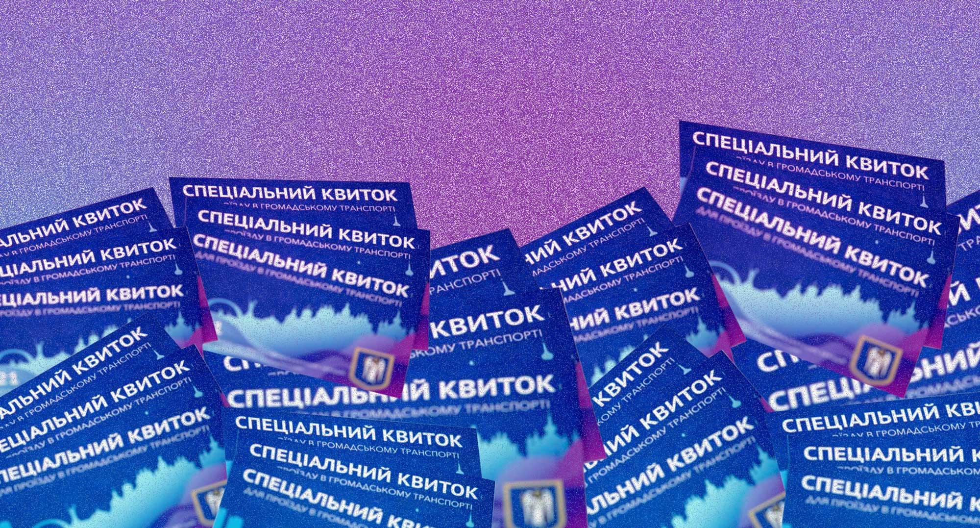 В интернете продают спецпропуска на общественный транспорт Киева. Объясняем, почему лучше их не покупать