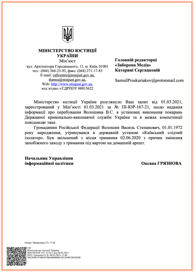 voloshyn mvs - <b>Warden Vasily Voloshin systematized torture in Russian prisons.</b> Now, he's hiding in Ukraine. <i>Zaborona</i> investigates. - Заборона