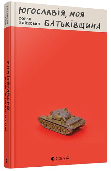 juhoslavia moja batkivshchina  - <b>Книги о подростках и попытках их понять.</b> Рекомендации Забороны - Заборона