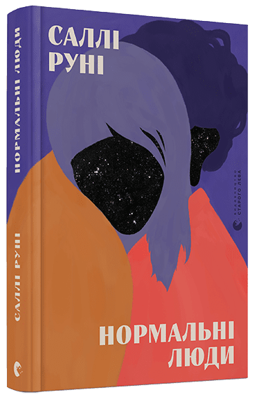normalni lyudy cover  - <b>Книги о подростках и попытках их понять.</b> Рекомендации Забороны - Заборона