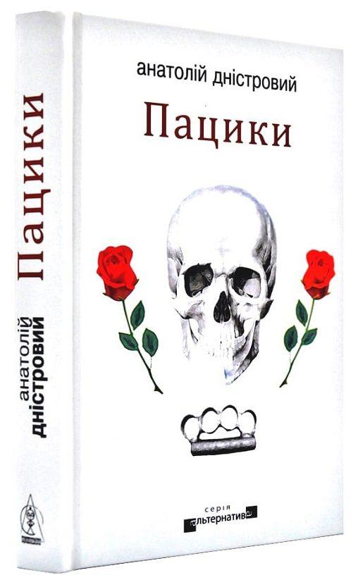 paciki  - <b>Книги о подростках и попытках их понять.</b> Рекомендации Забороны - Заборона