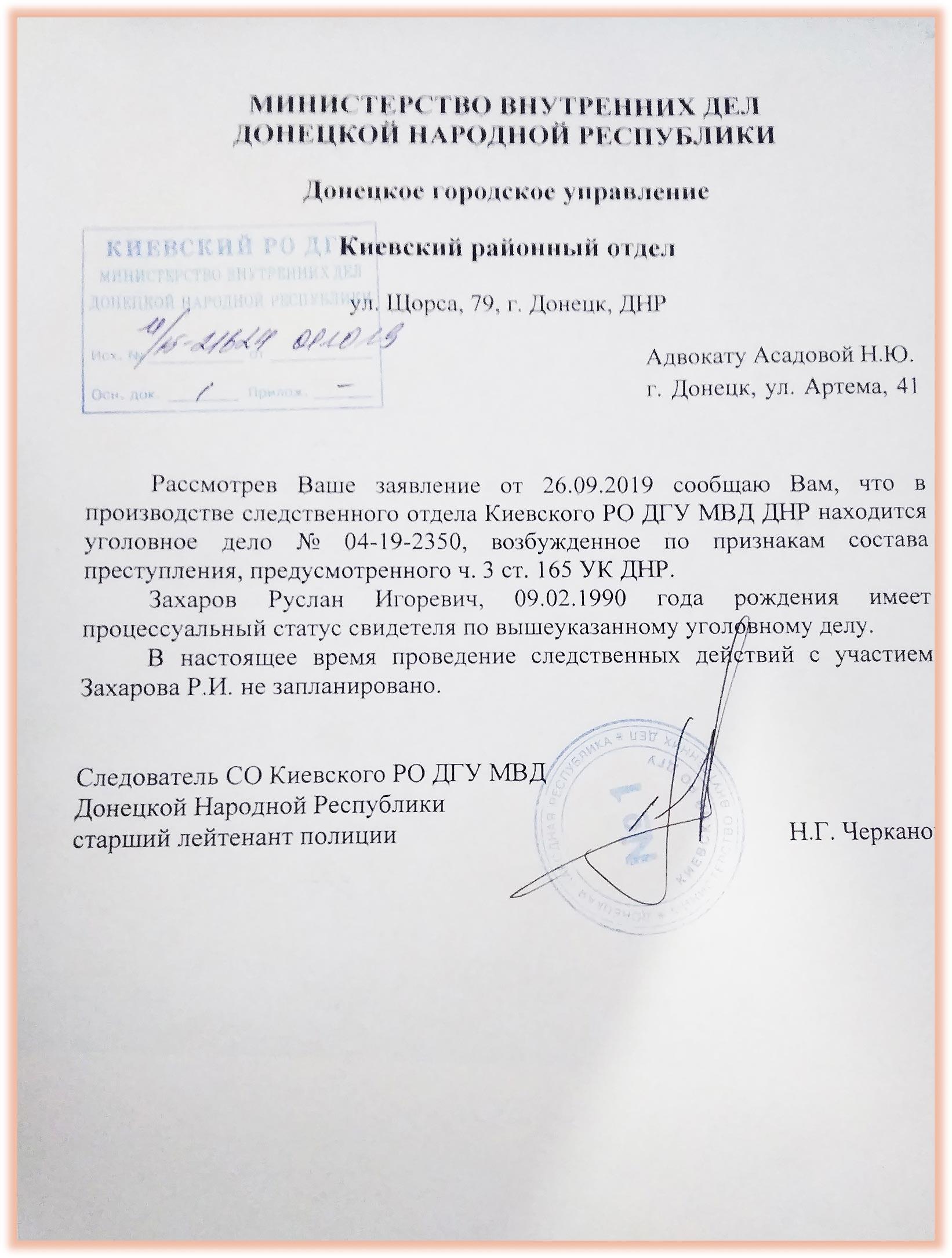 ruslan zacharov 01 - <b>«Я всех вас уничтожу за сына».</b> Как с помощью безрассудной ярости и тысяч долларов мать вытащила сына из концлагеря «Изоляция» - Заборона